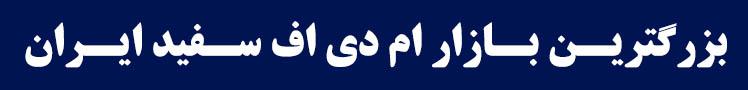بازار ام دی اف سفید ایران