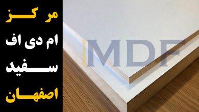 مرکز خرید ام دی اف سفید اصفهان