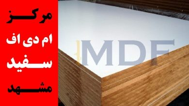 عمده فروشی ام دی اف سفید در مشهد