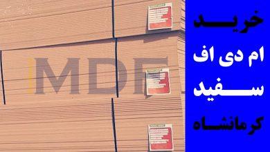 خرید ورق ام دی اف سفید کرمانشاه