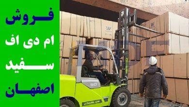 فروش ورق ام دی اف سفید در اصفهان