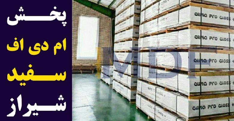 مرکز پخش ام دی اف سفید شیراز